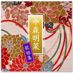 中森明菜 歌姫集 TRUE-1033 (CD)