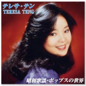 テレサ・テン 昭和歌謡・ポップスの世界 TRUE-1035 (CD)