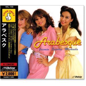 アラベスク ベストアルバム GOOD PRICE (CD)|csc-online-store