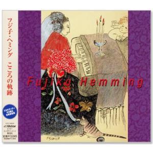フジ子・ヘミング こころの軌跡  ラ・カンパネラ VICC-60628 (CD)