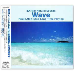 3Dリアル自然音「波の音」Wave ヒーリング (CD)|csc-online-store