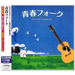 青春フォーク 全42曲収録 (CD2枚組) 全曲歌詞・ギターコード付|csc-online-store
