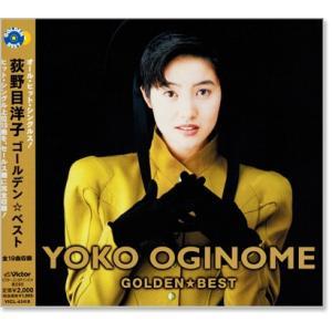 荻野目洋子 ゴールデン・ベスト (CD)...
