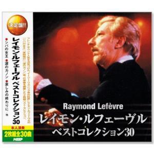決定盤 レイモン・ルフェーヴル ベストコレクション 2枚組 (CD)|csc-online-store