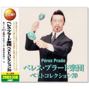 決定盤 ペレス・プラード楽団 ベストコレクション 2枚組 全30曲 (CD)|csc-online-store