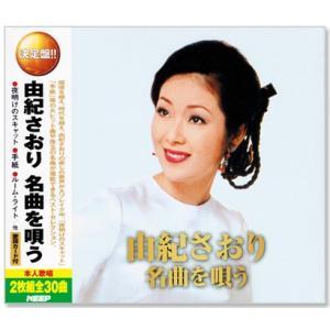 決定盤 由紀さおり 名曲を唄う 2枚組 全30曲 (CD)