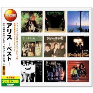 決定版 アリス ベスト 2枚組 全30曲 (CD)|csc-online-store