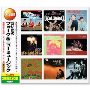 決定盤 想い出のフォーク&ニューミュージック CD2枚組 全30曲 (CD)