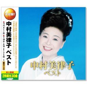 中村美律子 ベスト (2CD) WCD-616の商品画像|ナビ
