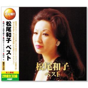 決定盤 松尾和子 ベスト CD2枚組 全30曲 (CD)