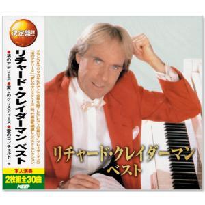 決定盤 リチャード・クレイダーマン ベスト (CD2枚組) csc-online-store