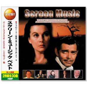 スクリーン・ミュージック ベスト(CD2枚組)WCD-627
