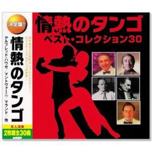 情熱のタンゴ ベスト・コレクション30(CD2枚組)WCD-638