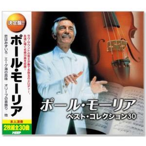 決定版 ポール・モーリア ベスト・コレクション 2枚組 全30曲 (CD)|csc-online-store