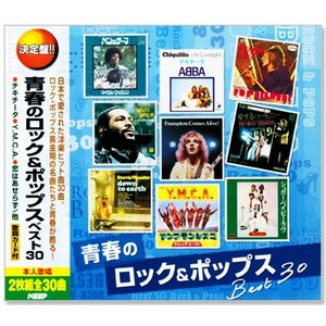 青春のロック&ポップス ベスト30(CD2枚組)WCD-665
