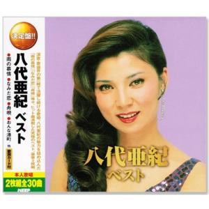 決定盤 八代亜紀 ベスト  2枚組 全30曲 (CD)
