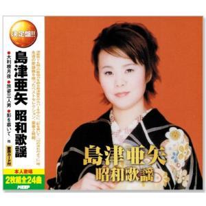 決定盤 島津亜矢 昭和歌謡 2枚組 全24曲 (CD)