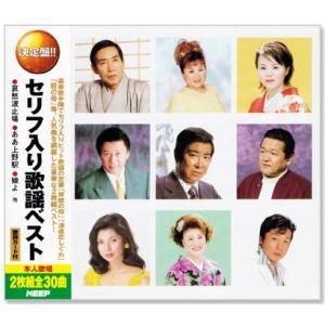 決定盤 セリフ入り歌謡 ベスト 2枚組 全30曲 (CD)