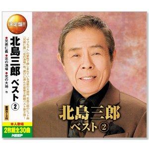 決定盤 北島三郎 ベスト2 2枚組 全30曲 (CD)
