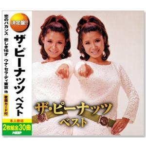 決定盤 ザ・ピーナッツ ベスト (CD2枚組) 全30曲