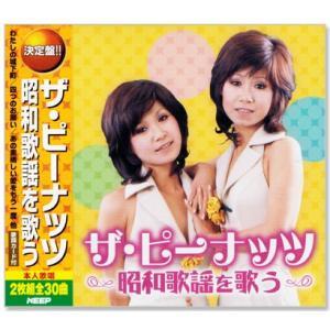 決定盤 ザ・ピーナッツ 昭和歌謡を歌う(CD2枚組)全30曲 WCD-689