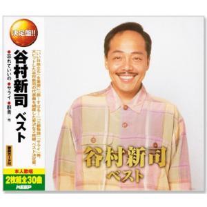決定盤 谷村新司 ベスト  2枚組 全30曲 (CD)