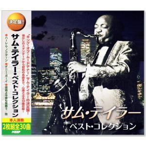 決定盤 サム・テイラー ベスト・コレクション 全30曲 (CD2枚組) csc-online-store