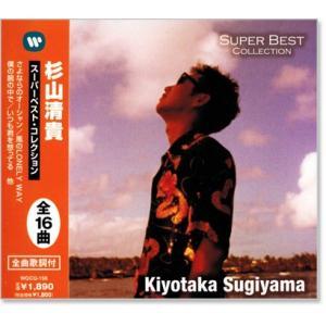 杉山清貴 スーパーベスト・コレクション (CD)|csc-online-store