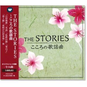 こころの歌謡曲 スーパーベスト・コレクション (CD)|csc-online-store