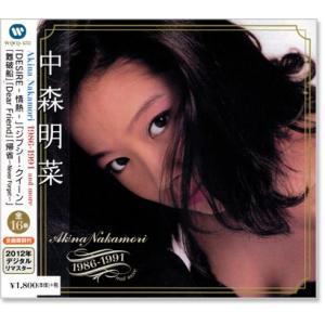 中森明菜 スーパーベスト・コレクション 1986-1991 and more (CD)