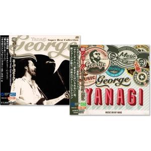 柳ジョージ ベスト&カヴァー・コレクション 2枚組 (CD)