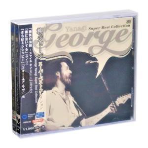 柳ジョージ ベスト&カヴァー・コレクション 全34曲 2枚組(収納ケース付) (CD)