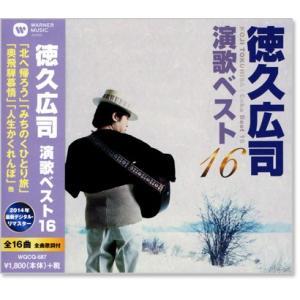 徳久広司 演歌ベスト16 (CD)
