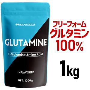 グルタミン 1,000,000mg ハルクファクター 1kg 200食分 グルタミンパウダー 国産 筋トレ ドラッグストア サプリメント アミノ酸 低臭製法|シーエスシーPayPayモール店