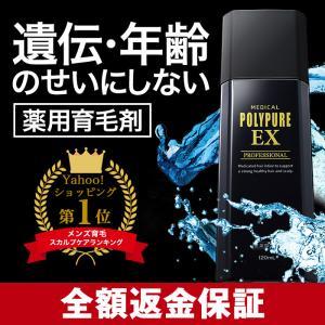 育毛剤 ポリピュアEX / 薬用育毛剤 男性 女性 男性用 ...