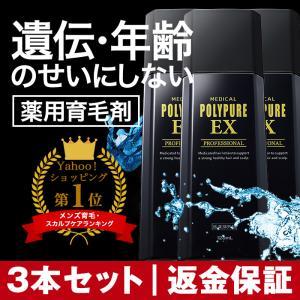 育毛剤 ポリピュアEX 3本セット / 薬用育毛剤 男性 女...
