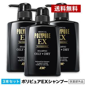 ポリピュア 薬用スカルプシャンプー 3本セット / 男性用 ...
