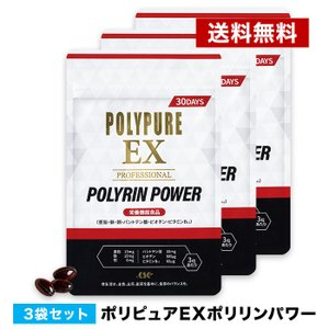 ポリピュア ポリリンパワーEX 3個セット (150粒 × ...