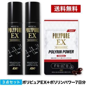 育毛剤ランキング ポリピュアEX 2本セット+ポリリンパワー7日分(21粒)1袋付 育毛トニック 亜...