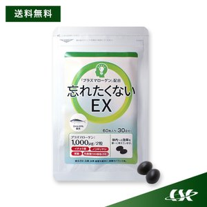 高純度プラズマローゲンエキス【高配合3000mg】忘れたくないEX 60粒/30日分 DHA EPA...