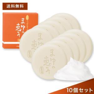京丹後シルクせっけん 薬用まゆの恵み 10個セット 洗顔石鹸【ポイント10倍】|cscjp