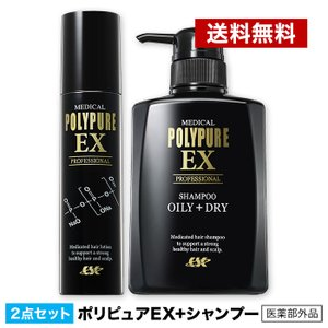 育毛剤 ポリピュアEX お得なシャンプー付セット / 男性 ...