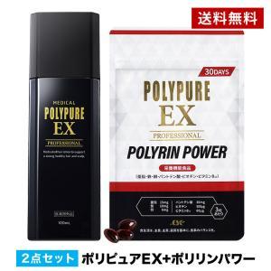 ポリピュアEX お得なサプリ付セット / 男性 女性 男性用...