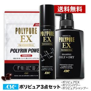 ポリピュアEX お得な3点セット / 男性 女性 男性用 女...