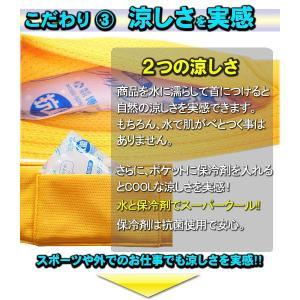 夏の熱中症対策に!!冬の防寒対策に!!万能【さわやかクールベルト】|csf-yamamoto|04