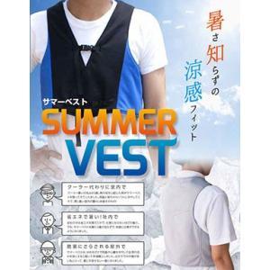 熱中対策 暑さ対策 冷却ベスト サマーベスト|csf-yamamoto