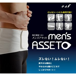 腰用サポーター コルセット 腹圧 骨盤補正ベルト 薄型素材 メンズアセットソフト|csf-yamamoto