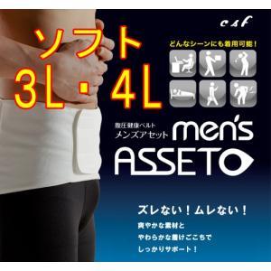 腰用サポーター コルセット 腹圧 骨盤補正ベルト 薄型素材 メンズアセットソフト 3L・4L|csf-yamamoto