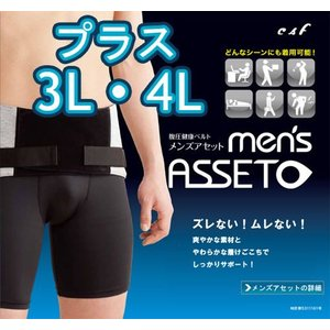 腰用サポーター コルセット 腹圧 骨盤補正ベルト 薄型素材 メンズアセットプラス 3L・4L|csf-yamamoto
