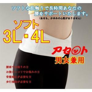 腰用サポーター コルセット 腹圧 骨盤補正ベルト アセットソフト 3L・4L 男女兼用|csf-yamamoto